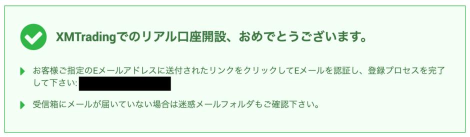 xmの口座開設・登録方法