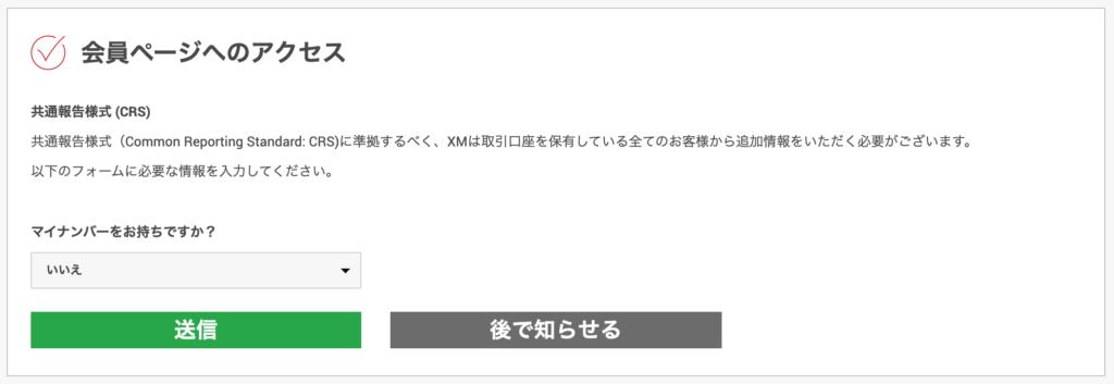 xmのマイナンバー登録