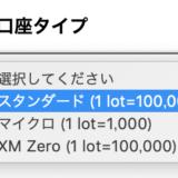 xmの口座タイプと種類