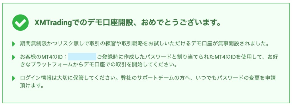 xmデモ口座のログイン情報