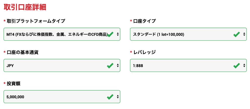 デモ口座登録(取引口座設定)