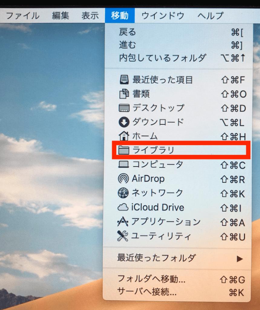 macのライブラリフォルダ
