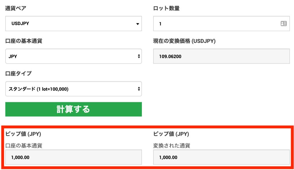 xmのピップ値計算ツール