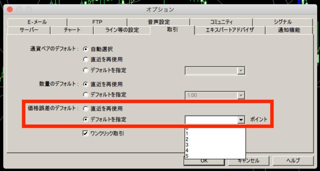 xmのスリッページ設定(MT4)