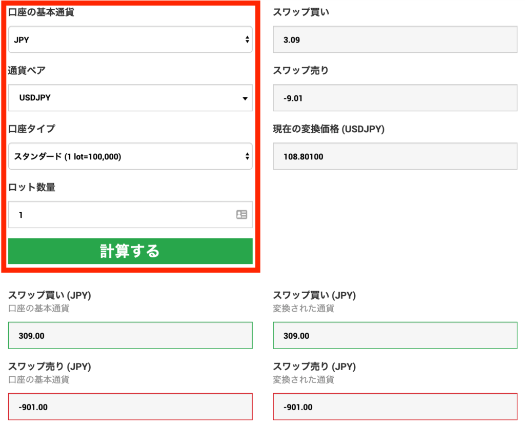 xmのスワップ計算ツール
