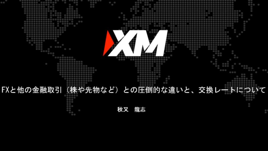 xmのウェビナー動画