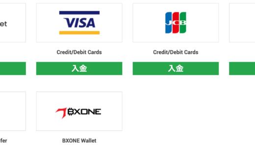 XMの入金方法(手数料・限度額・反映時間もチェック)