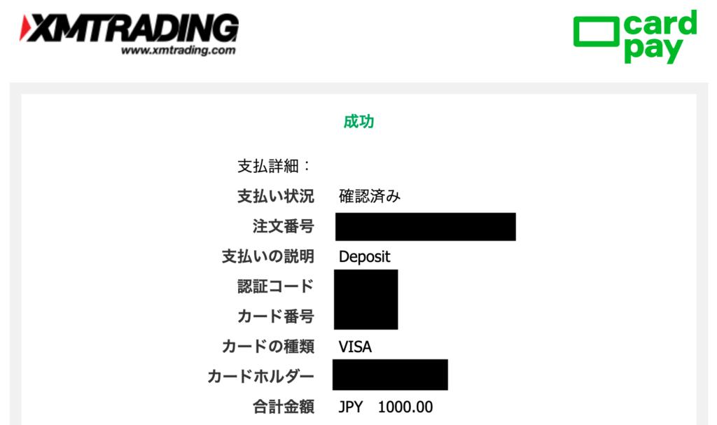 xmに楽天デビットカード(visa)で入金完了
