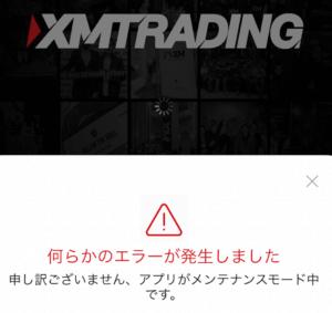 xmアプリのメンテナンスモード