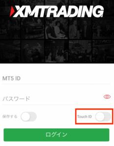 xmアプリでmt5にログイン