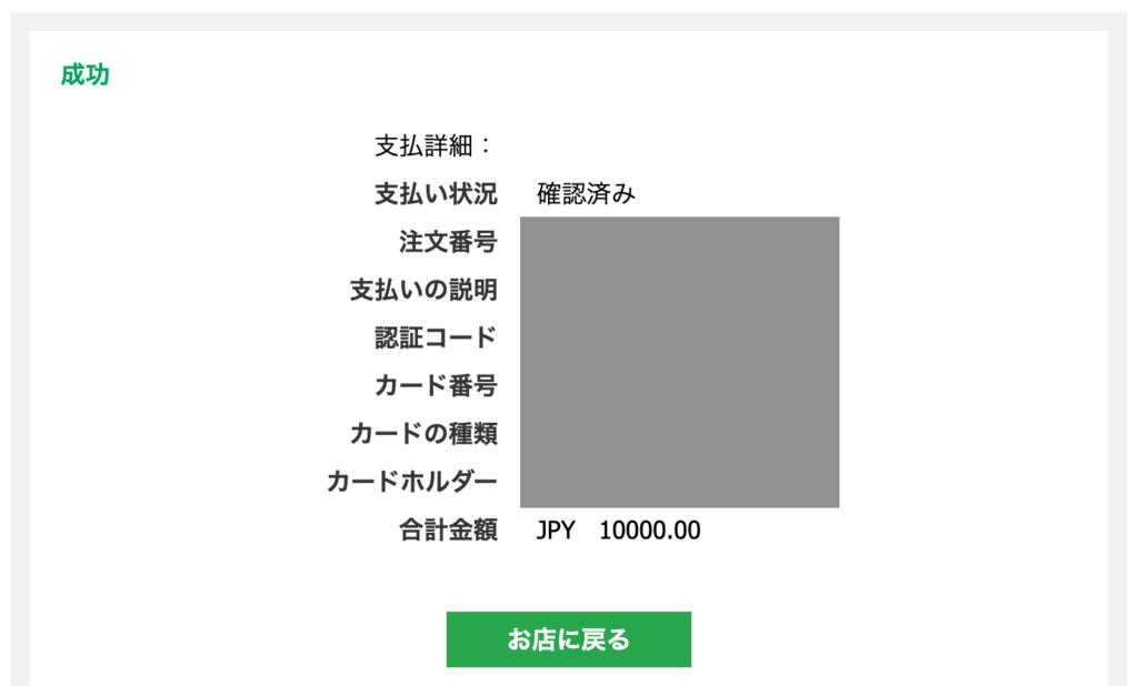 xmへクレジットカード(visa)で入金完了