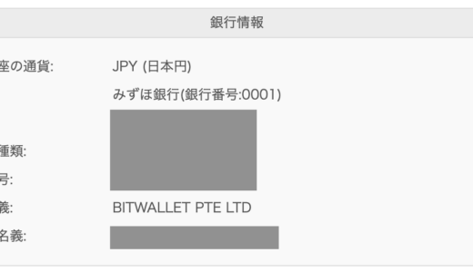 XMでbitwalletを使うなら入出金は銀行振込がおすすめ