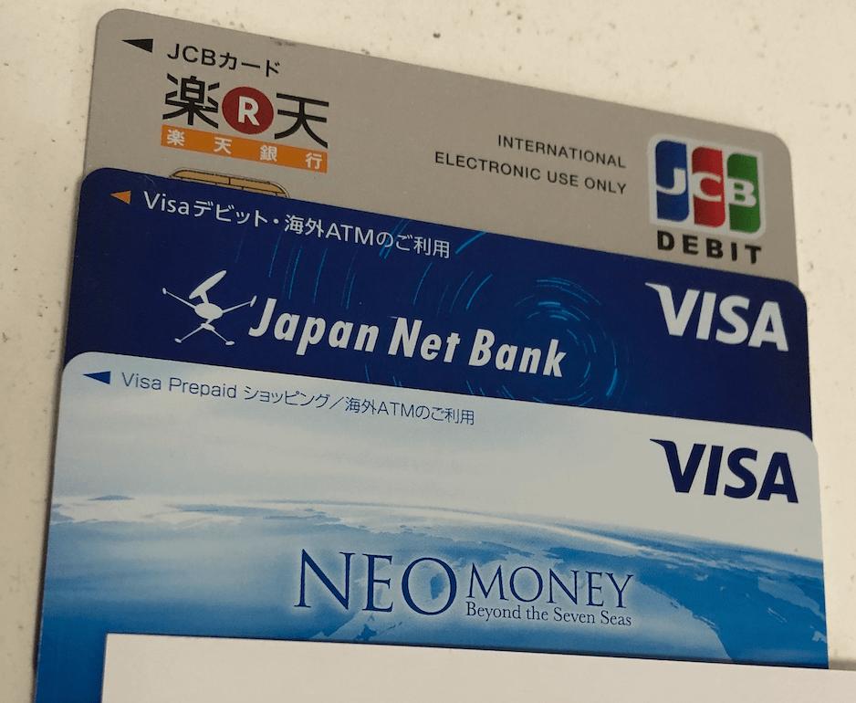 デビットカード(楽天銀行とジャパンネット銀行)とプリペイドカード(ネオマネー)