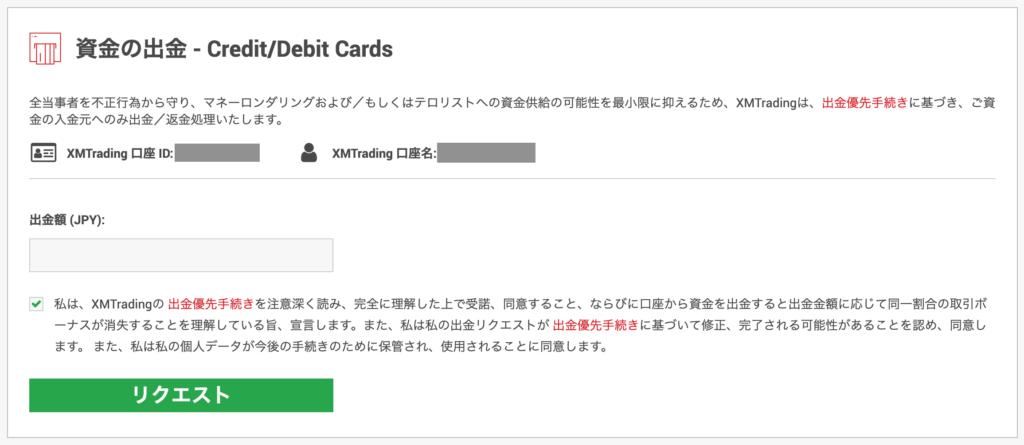 カードへ出金金額をリクエスト