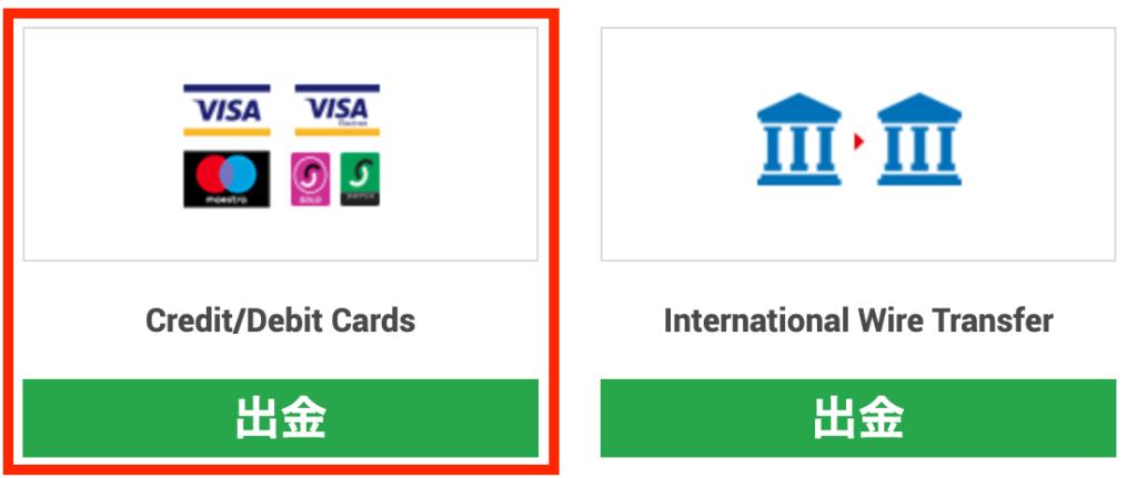 xmのカード出金申請