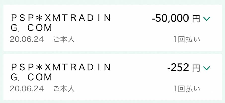 xmから三井住友カードへの返金履歴