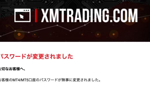 XMにログインできない時のパスワード変更とサーバー確認