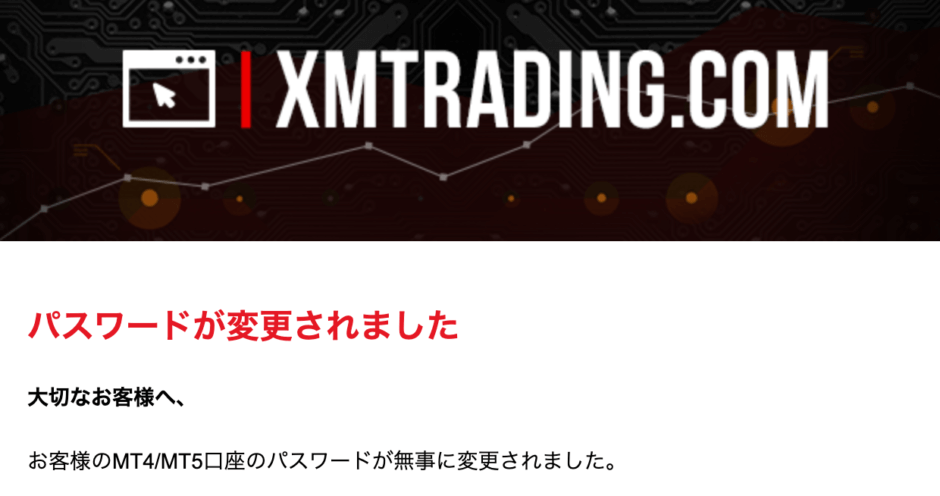 xmのパスワード変更