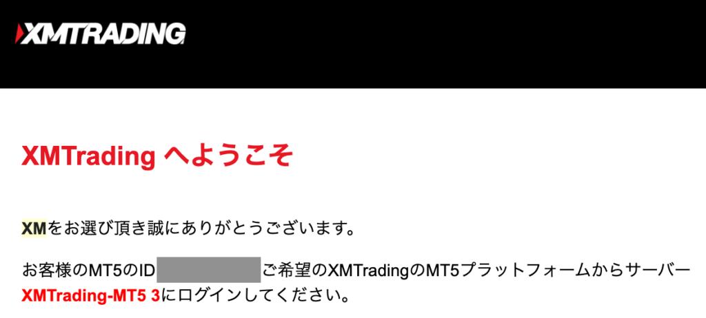 xmのサーバー確認メール(mt4とmt5)