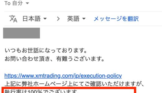 XMは約定拒否をしない。スリッページも起こりにくい理由