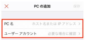 リモートデスクトップアプリの設定方法
