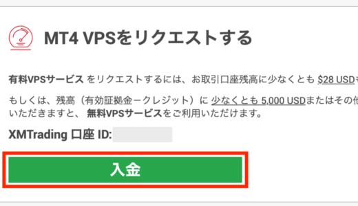 XMの無料VPSのスペックと利用方法(手続きの流れ)
