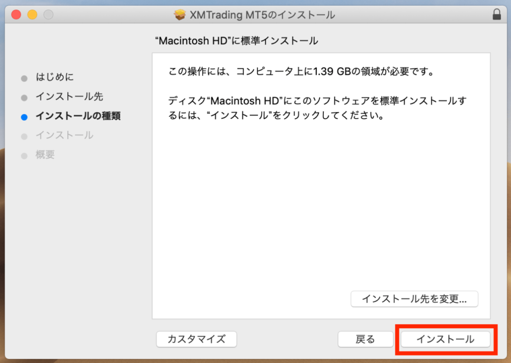 mt5をmacのハードディスクにインストール