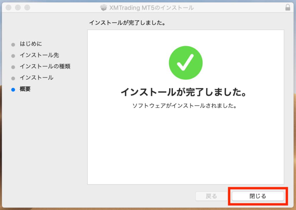 macへのmt5インストールが完了