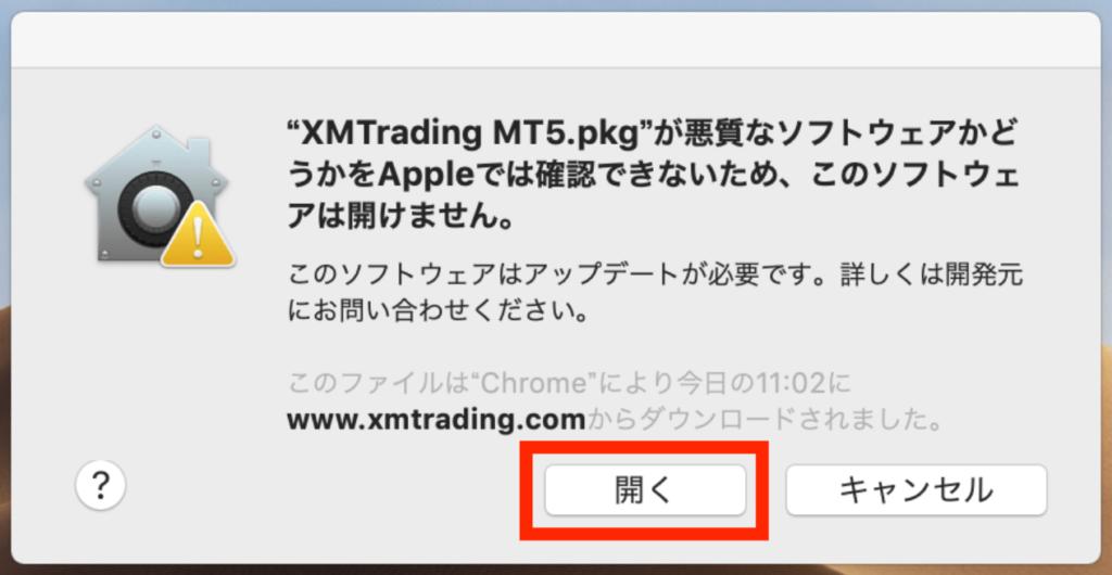 XMTrading MT5.pkgをmacで開く