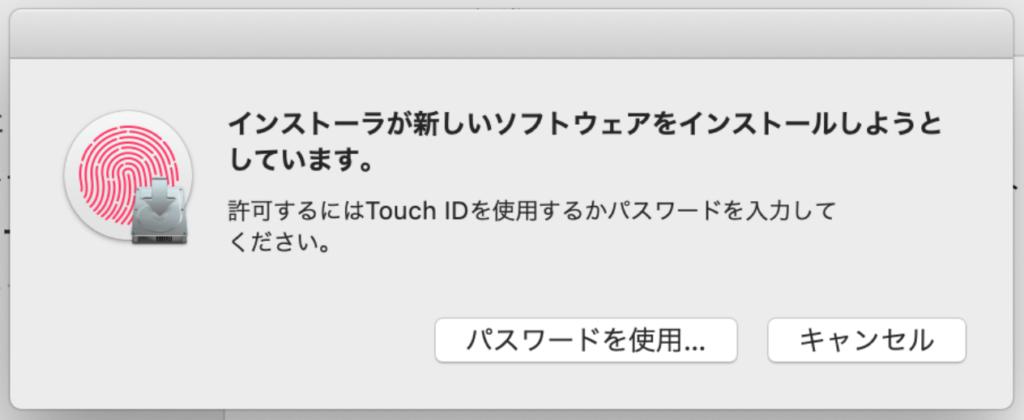 touchidかパスワードでmacへのインストールを許可