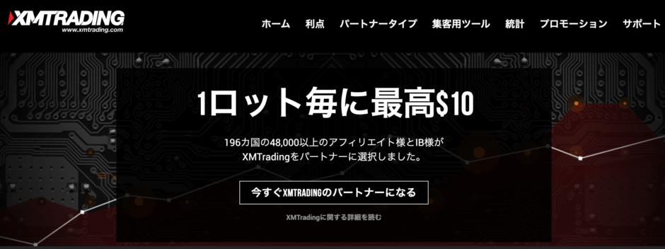 xmアフィリエイトのパートナーページ